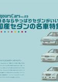aqourscars-vol23 縮圖