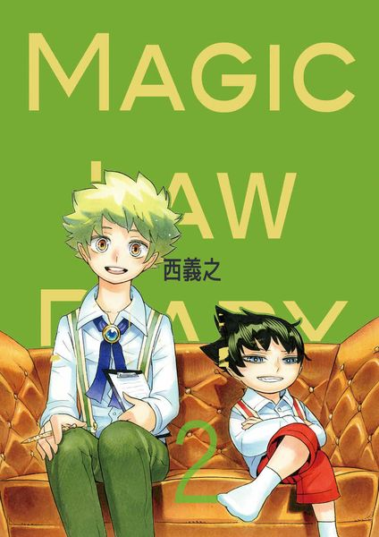 Magic Law Diary 2 封面
