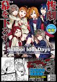 School Idol Days 総集編 縮圖