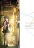 sunshine-colors 表紙
